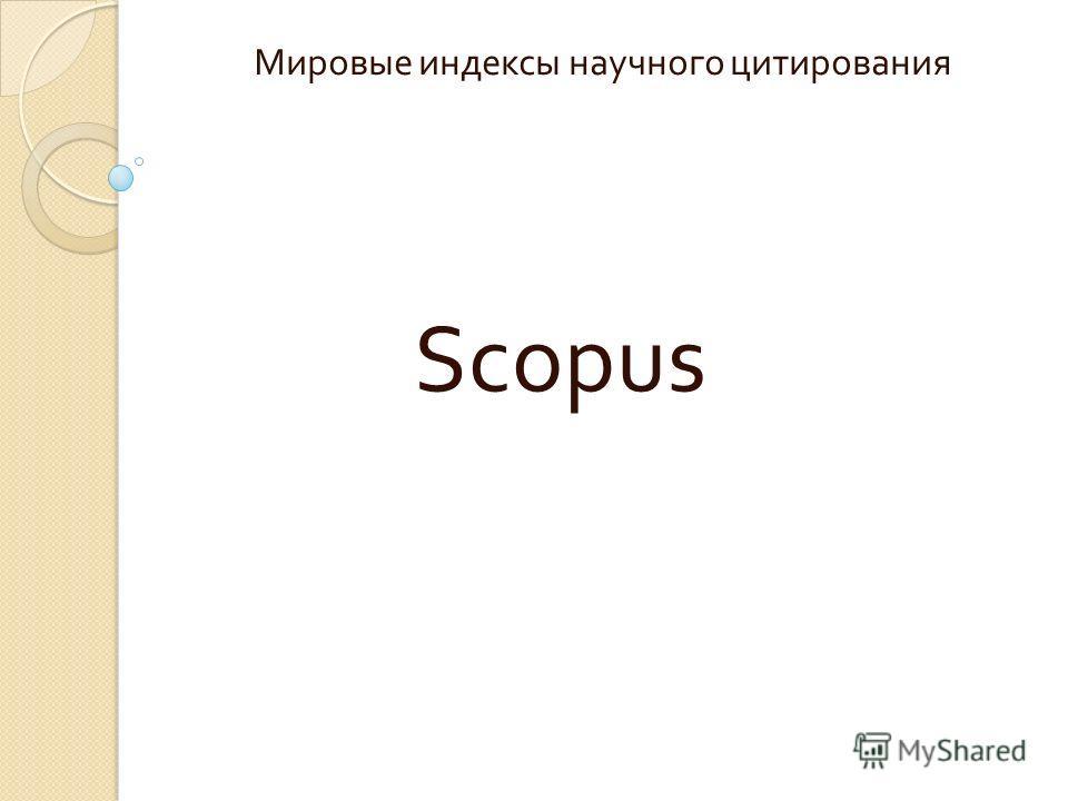 Scopus Мировые индексы научного цитирования