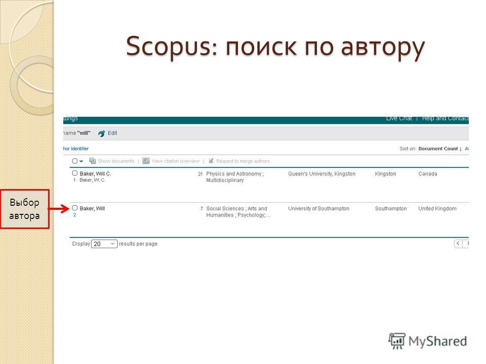 Scopus: поиск по автору Выбор автора