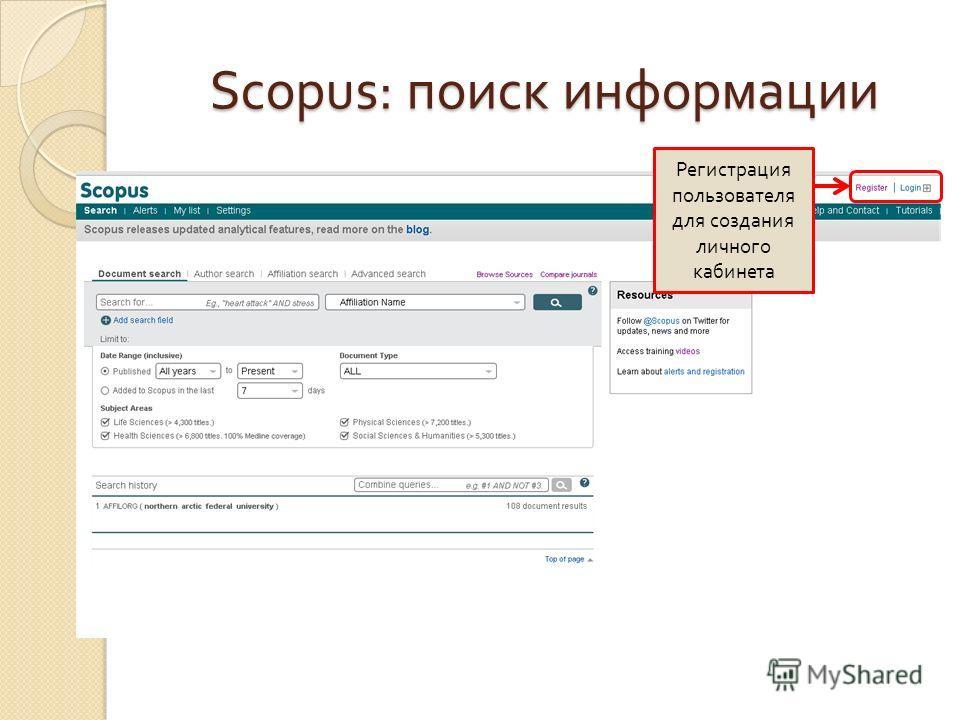 Scopus: поиск информации Регистрация пользователя для создания личного кабинета