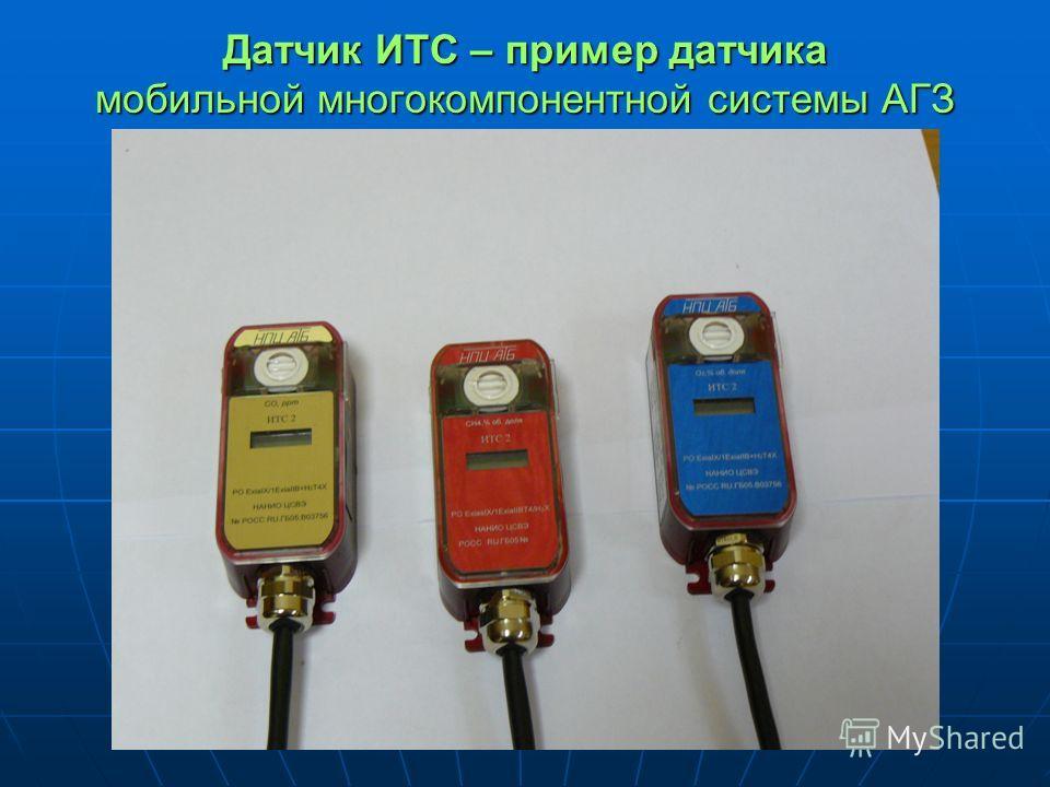 Датчик ИТС – пример датчика мобильной многокомпонентной системы АГЗ