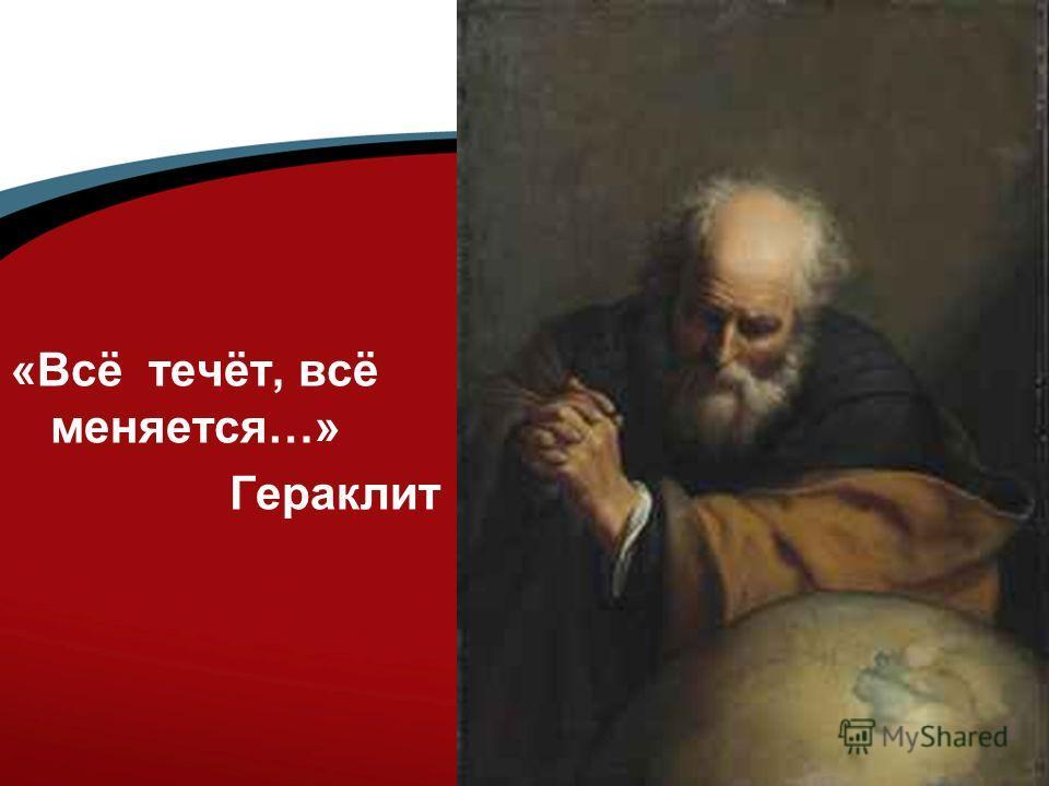 «Всё течёт, всё меняется…» Гераклит