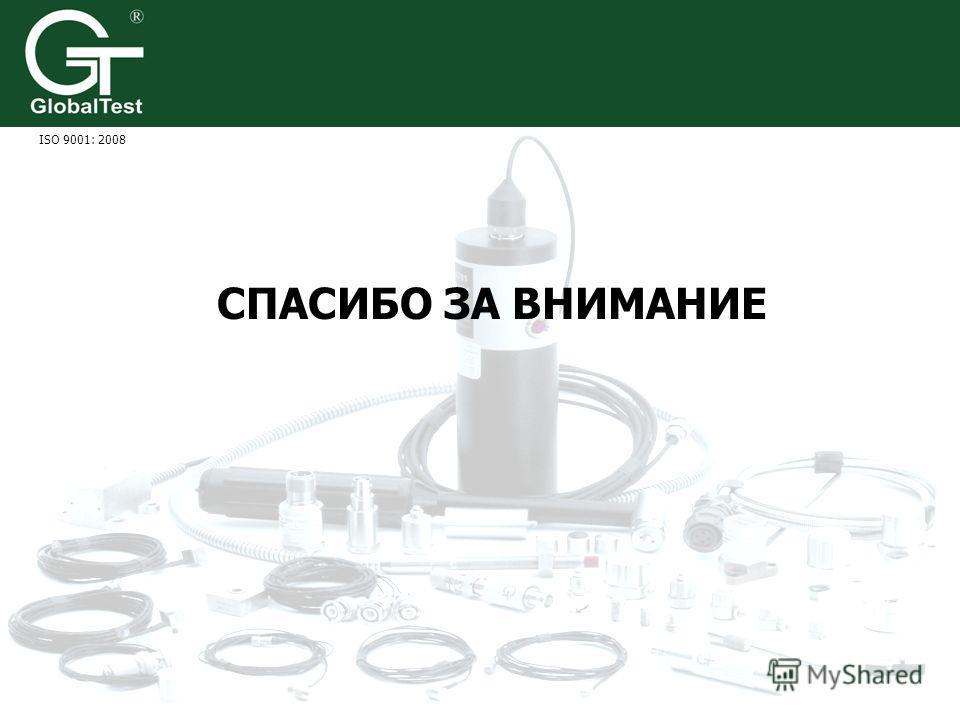 СПАСИБО ЗА ВНИМАНИЕ ISO 9001: 2008