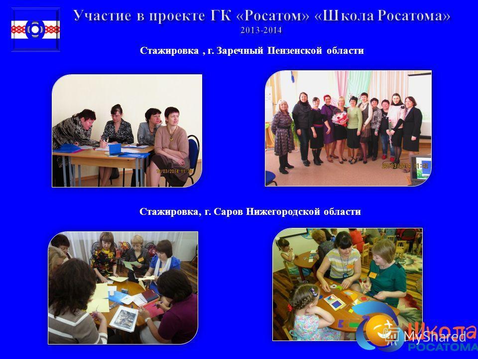 Стажировка, г. Заречный Пензенской области Стажировка, г. Саров Нижегородской области