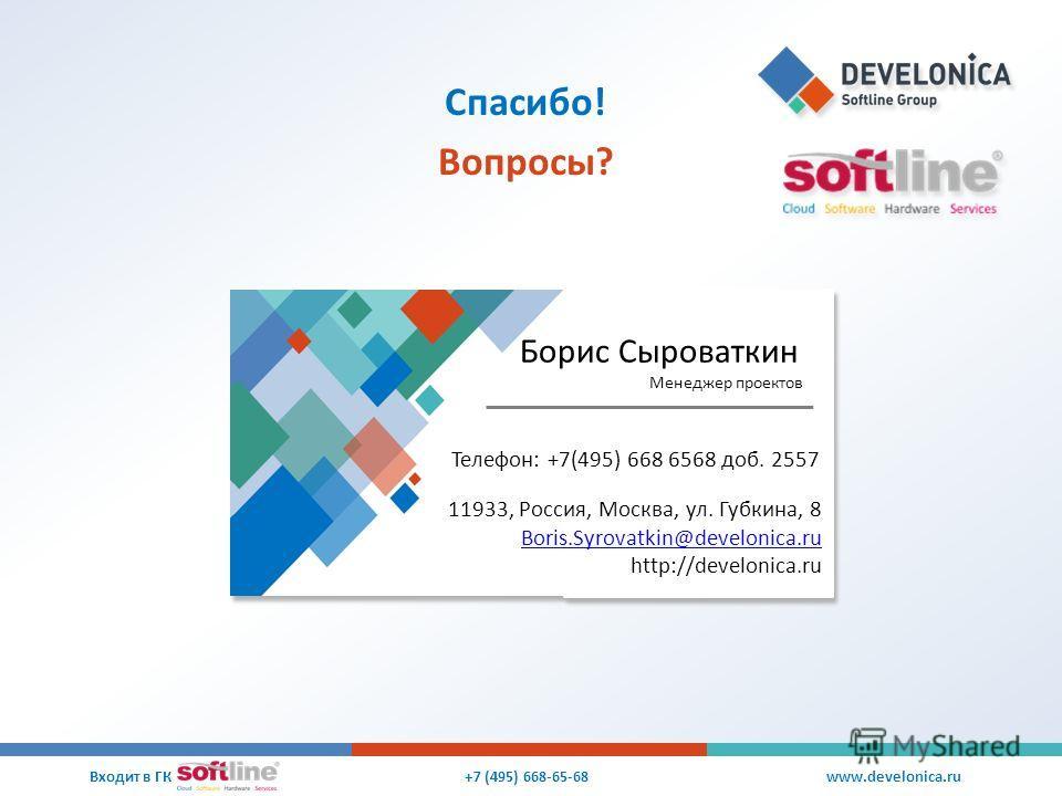 +7 (495) 668-65-68 Входит в ГК www.develonica.ru Спасибо! Вопросы?