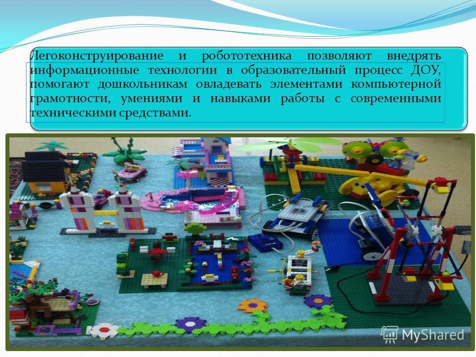 Легоконструирование и робототехника позволяют внедрять информационные технологии в образовательный процесс ДОУ, помогают дошкольникам овладевать элементами компьютерной грамотности, умениями и навыками работы с современными техническими средствами.