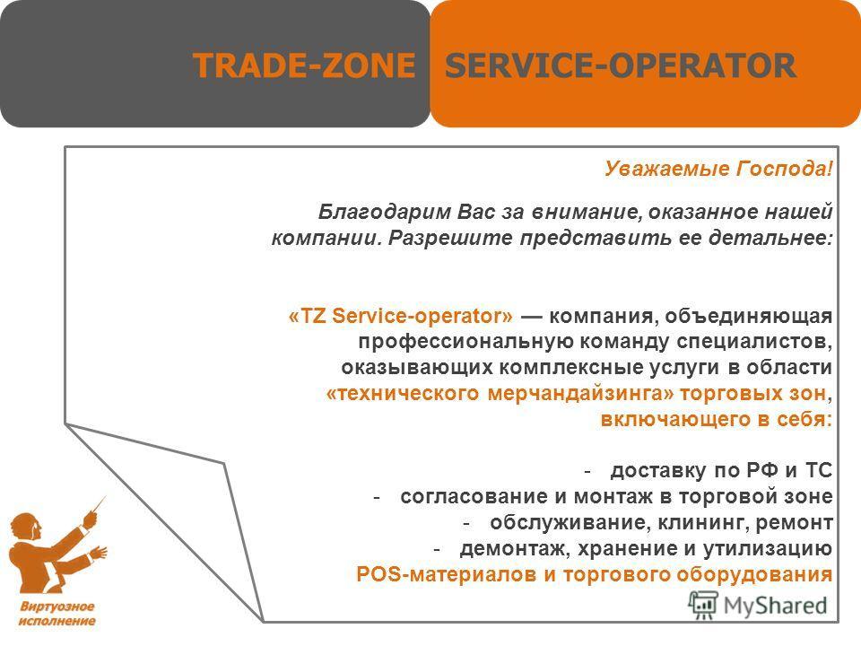 Уважаемые Господа! Благодарим Вас за внимание, оказанное нашей компании. Разрешите представить ее детальнее: « TZ Service-operator » компания, объединяющая профессиональную команду специалистов, оказывающих комплексные услуги в области «технического