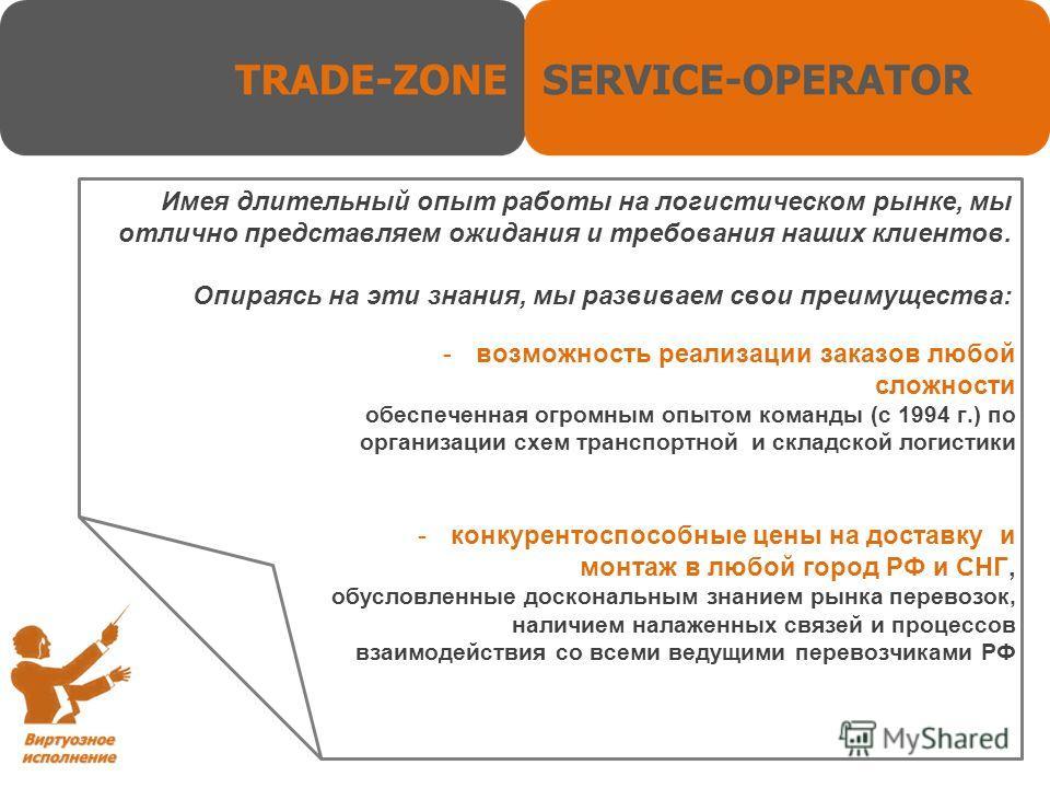 - возможность реализации заказов любой сложности обеспеченная огромным опытом команды (с 1994 г.) по организации схем транспортной и складской логистики - конкурентоспособные цены на доставку и монтаж в любой город РФ и СНГ, обусловленные доскональны