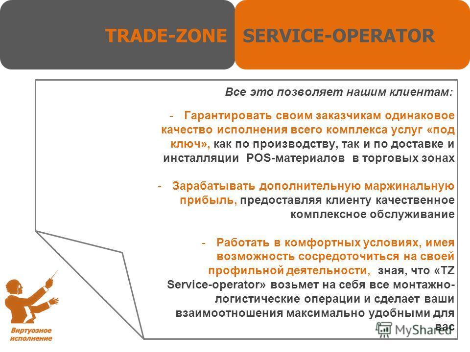 - Гарантировать своим заказчикам одинаковое качество исполнения всего комплекса услуг «под ключ», как по производству, так и по доставке и инсталляции POS- материалов в торговых зонах - Зарабатывать дополнительную маржинальную прибыль, предоставляя к