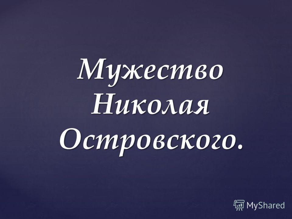 Мужество Николая Островского.