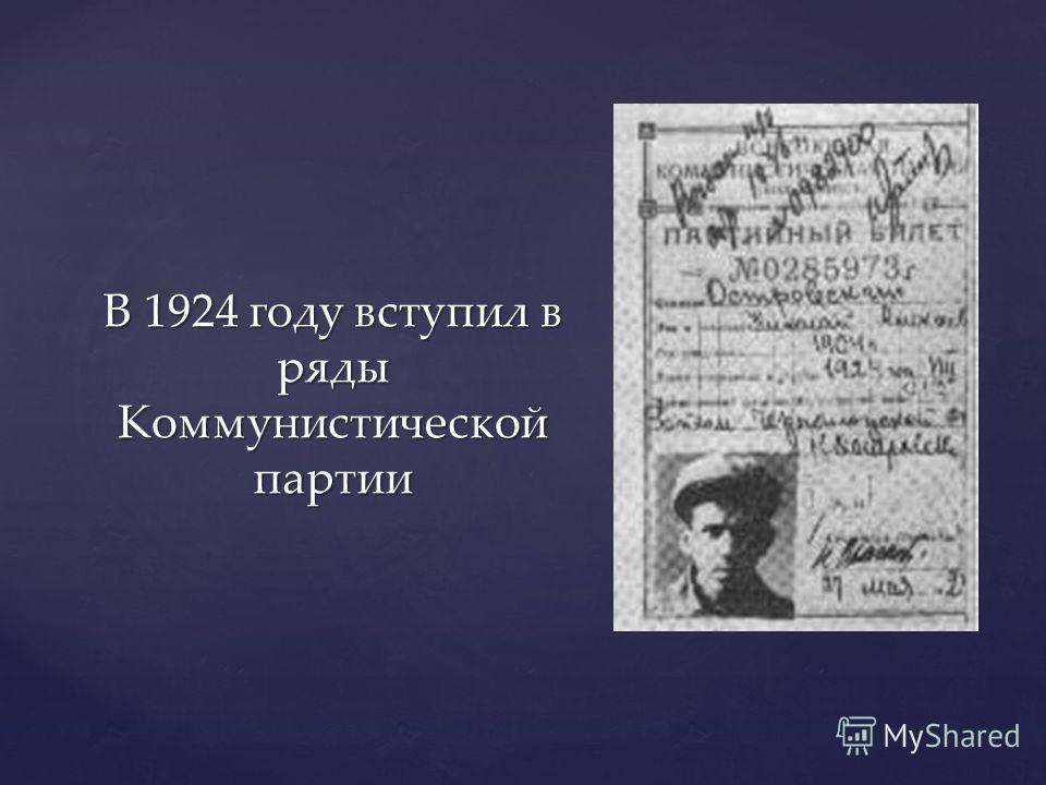 В 1924 году вступил в ряды Коммунистической партии