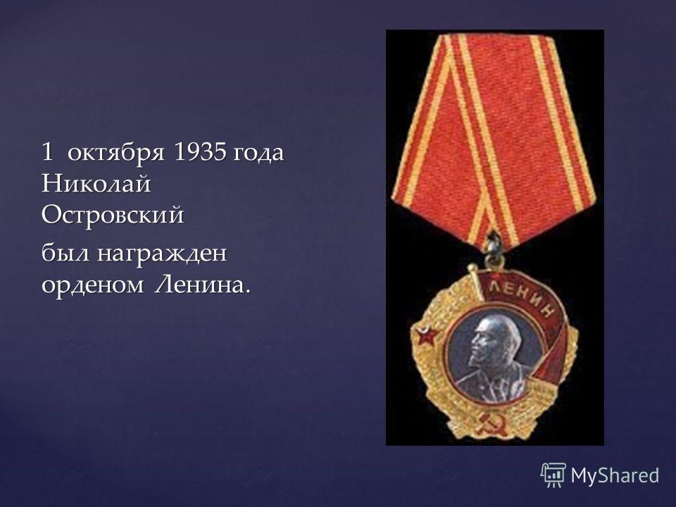 { 1 октября 1935 года Николай Островский был награжден орденом Ленина.
