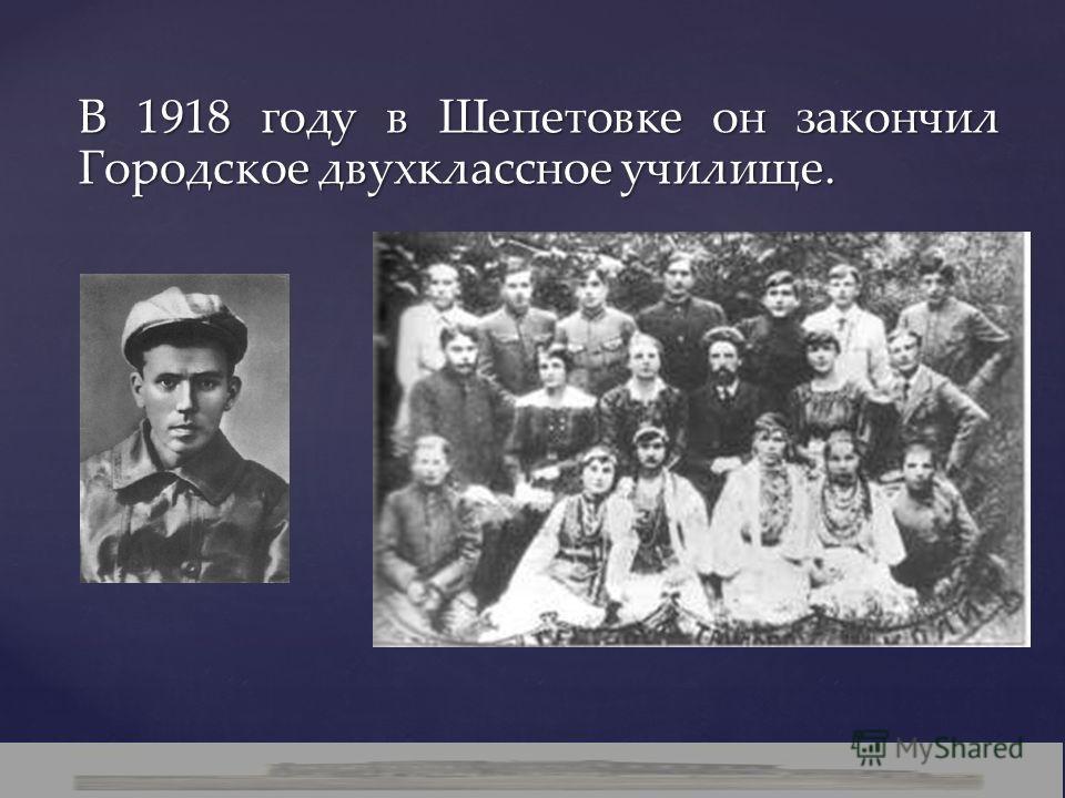 В 1918 году в Шепетовке он закончил Городское двухклассное училище.