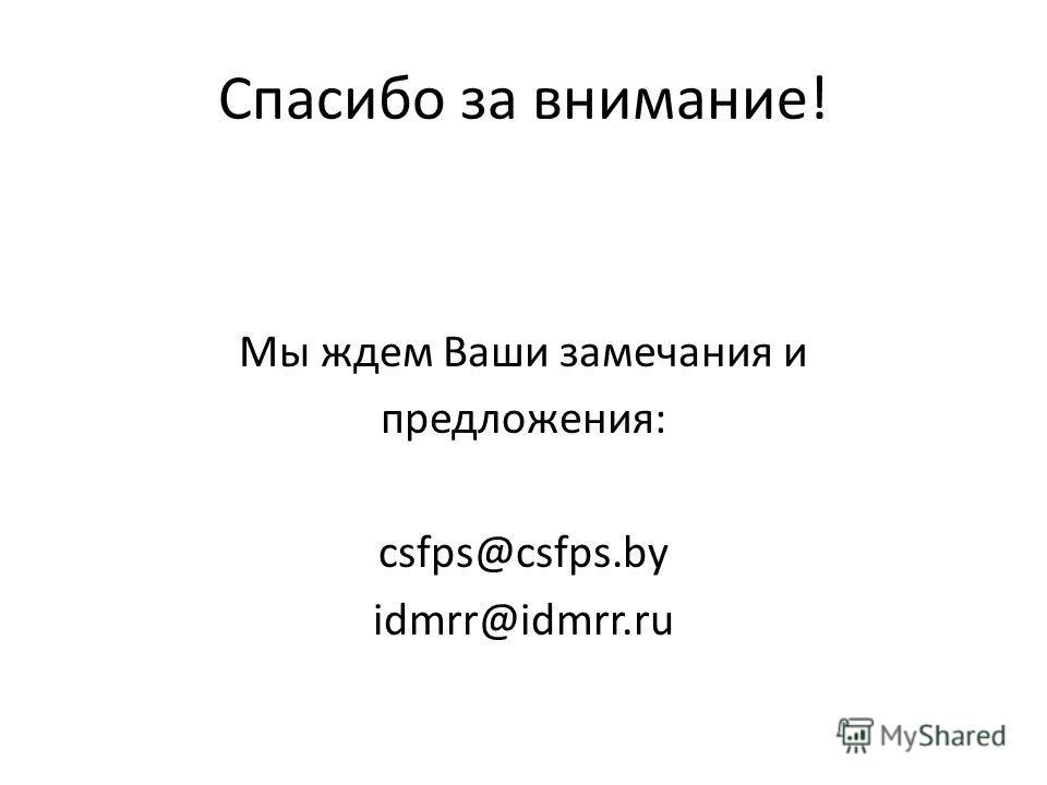 Спасибо за внимание! Мы ждем Ваши замечания и предложения: csfps@csfps.by idmrr@idmrr.ru