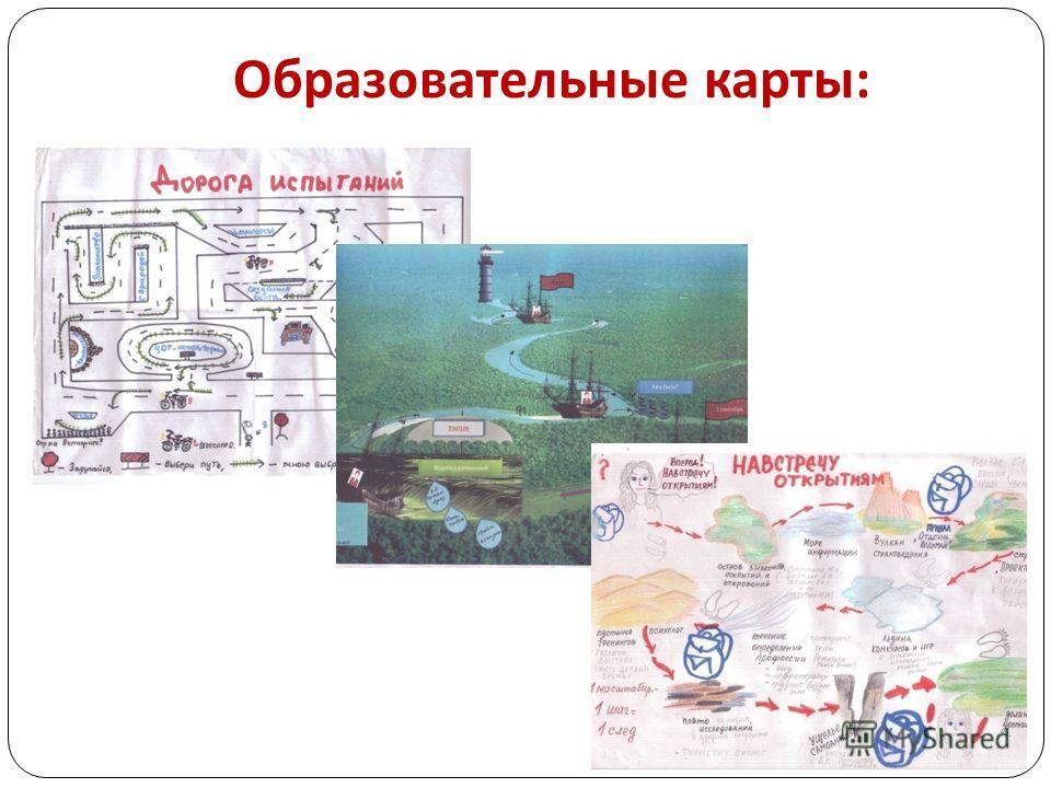 Образовательные карты :