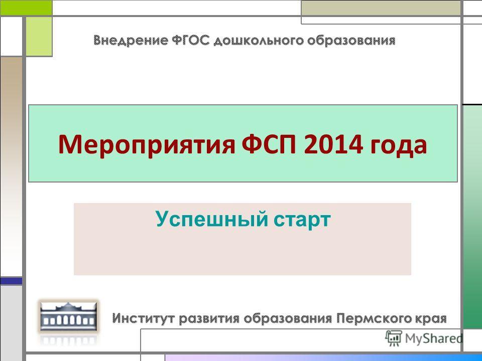 Мероприятия ФСП 2014 года Успешный старт