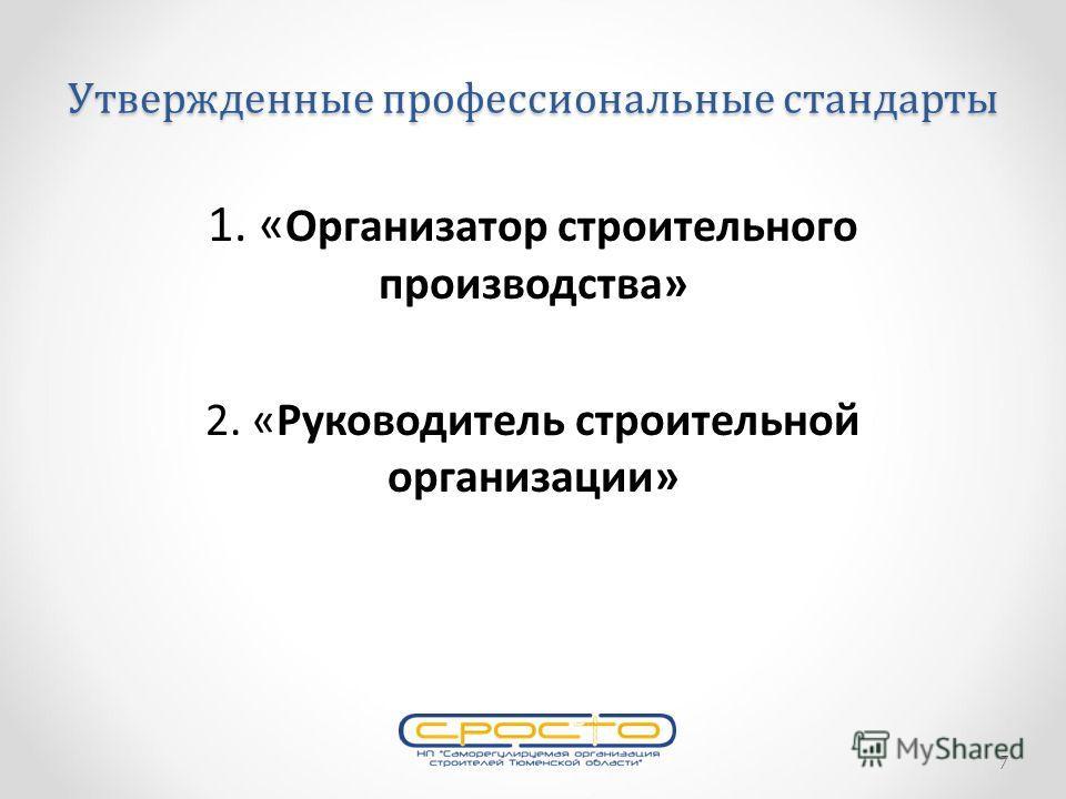 Утвержденные профессиональные стандарты 1. « Организатор строительного производства» 2. «Руководитель строительной организации» 7