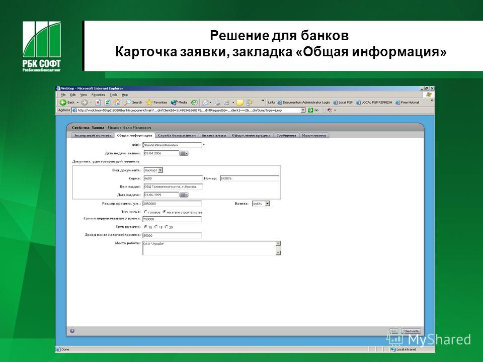 Решение для банков Карточка заявки, закладка «Общая информация»
