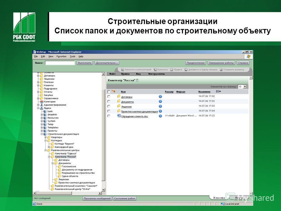 Строительные организации Список папок и документов по строительному объекту