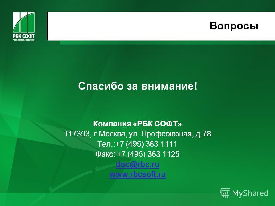 Вопросы Спасибо за внимание! Компания «РБК СОФТ» 117393, г.Москва, ул. Профсоюзная, д.78 Тел.:+7 (495) 363 1111 Факс: +7 (495) 363 1125 doc@rbc.ru www.rbcsoft.ru