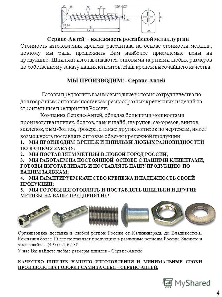 Сервис-Антей - надежность российской металлургии Стоимость изготовления крепежа рассчитана на основе стоимости металла, поэтому мы рады предложить Вам наиболее приемлемые цены на продукцию. Шпильки изготавливаются оптовыми партиями любых размеров по
