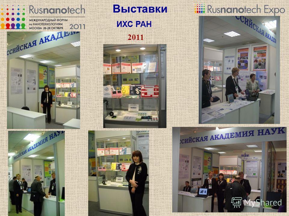 2011 Выставки ИХС РАН
