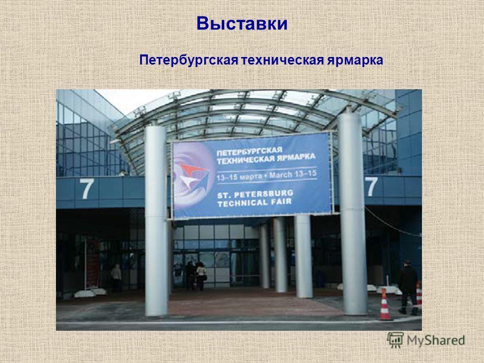 Выставки Петербургская техническая ярмарка