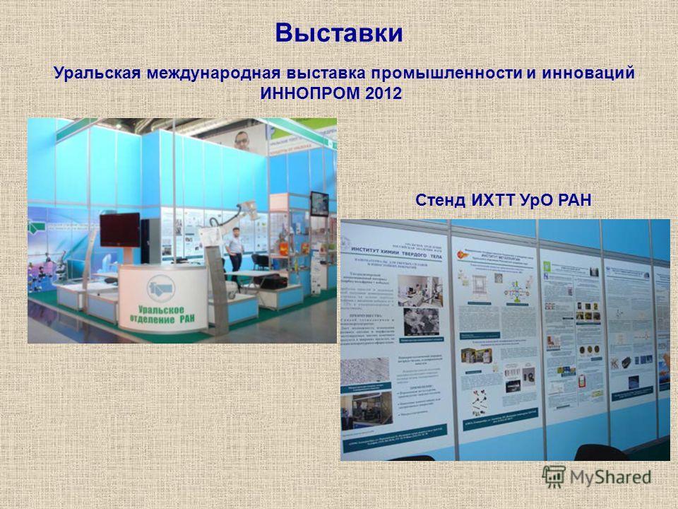 Выставки Уральская международная выставка промышленности и инноваций ИННОПРОМ 2012 Стенд ИХТТ УрО РАН
