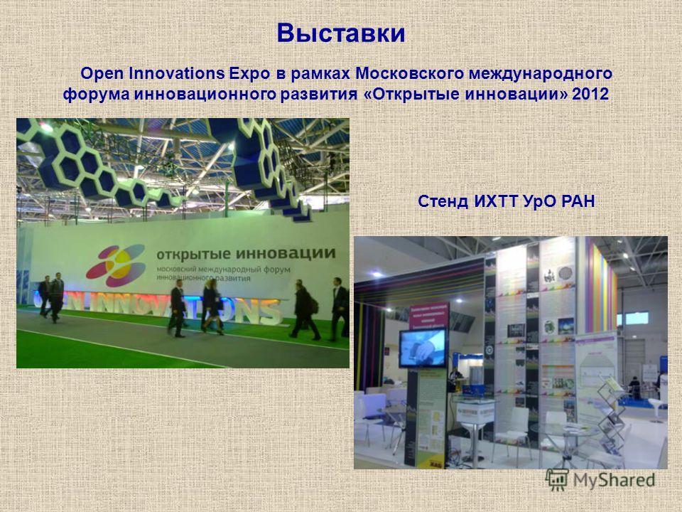 Выставки Open Innovations Expo в рамках Московского международного форума инновационного развития «Открытые инновации» 2012 Стенд ИХТТ УрО РАН