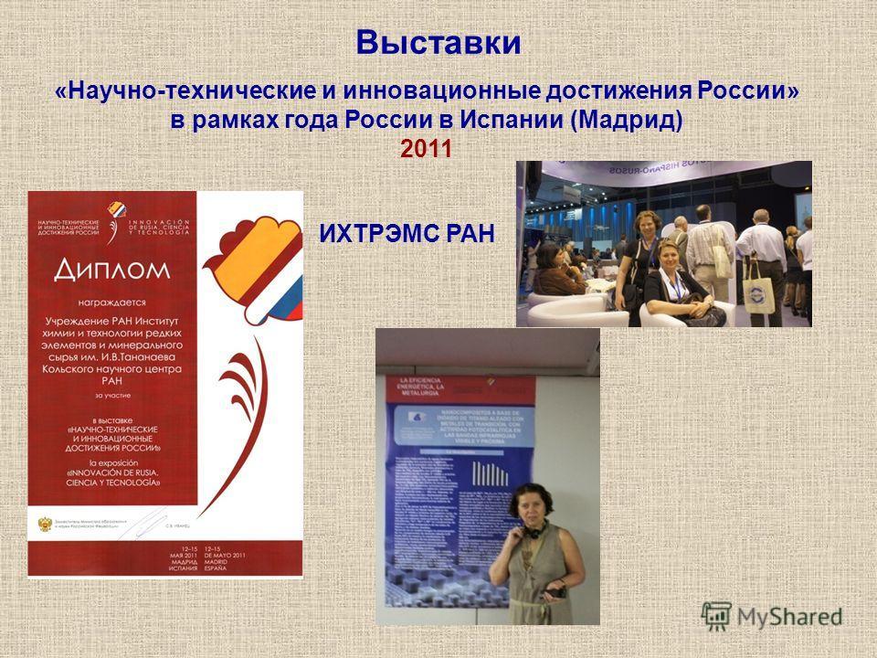 Выставки «Научно-технические и инновационные достижения России» в рамках года России в Испании (Мадрид) 2011 ИХТРЭМС РАН