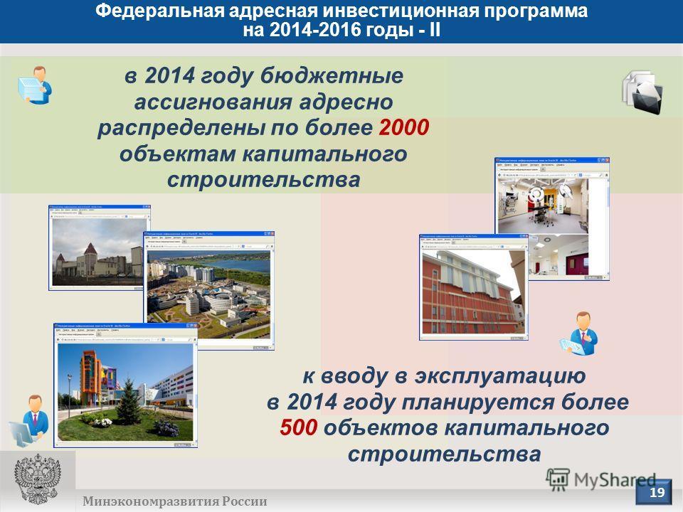 в 2014 году бюджетные ассигнования адресно распределены по более 2000 объектам капитального строительства Федеральная адресная инвестиционная программа на 2014-2016 годы - II Минэкономразвития России к вводу в эксплуатацию в 2014 году планируется бол