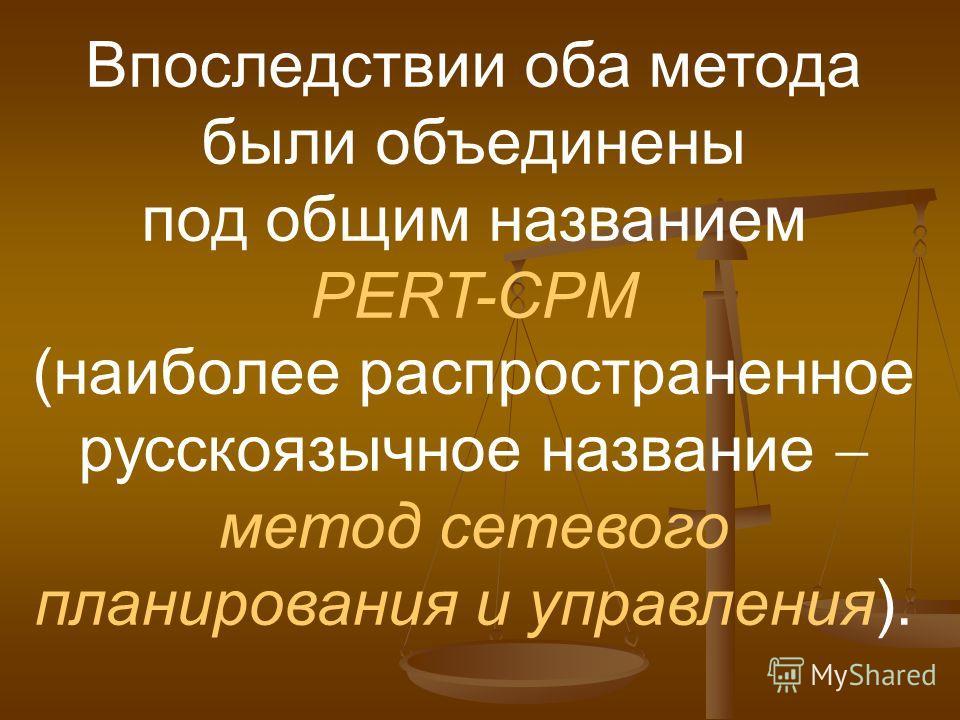 Впоследствии оба метода были объединены под общим названием PERT-CPM (наиболее распространенное русскоязычное название метод сетевого планирования и управления).