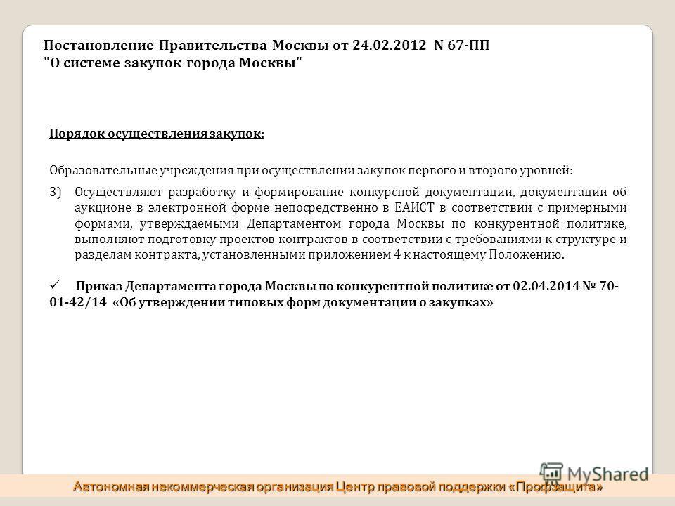 Постановление Правительства Москвы от 24.02.2012 N 67-ПП