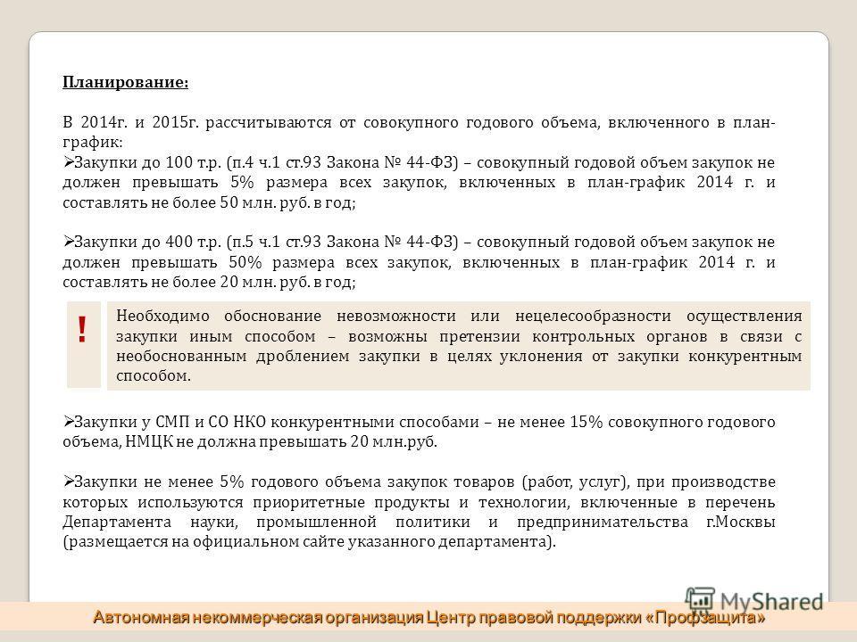 Планирование: В 2014 г. и 2015 г. рассчитываются от совокупного годового объема, включенного в план- график: Закупки до 100 т.р. (п.4 ч.1 ст.93 Закона 44-ФЗ) – совокупный годовой объем закупок не должен превышать 5% размера всех закупок, включенных в