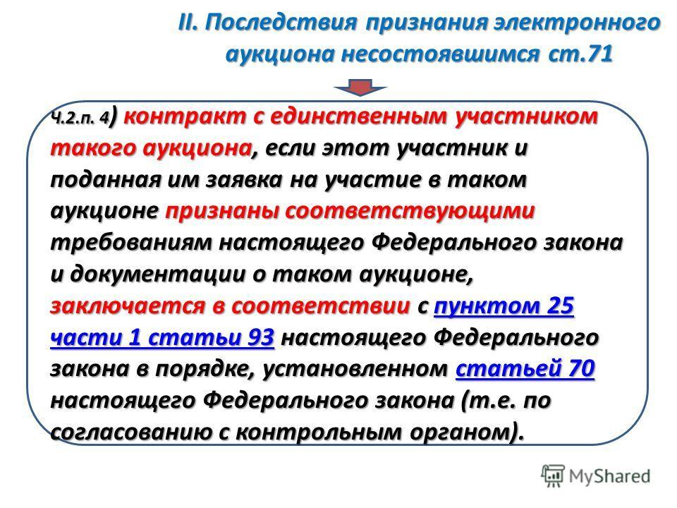 II. Последствия признания электронного аукциона несостоявшимся ст.71 Ч.2.п. 4 ) контракт с единственным участником такого аукциона, если этот участник и поданная им заявка на участие в таком аукционе признаны соответствующими требованиям настоящего Ф