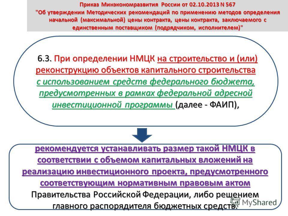 6.3. При определении НМЦК на строительство и (или) реконструкцию объектов капитального строительства 6.3. При определении НМЦК на строительство и (или) реконструкцию объектов капитального строительства с использованием средств федерального бюджета, п