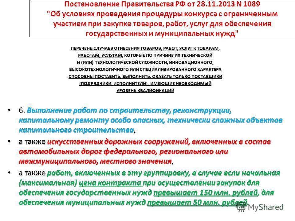 Постановление Правительства РФ от 28.11.2013 N 1089