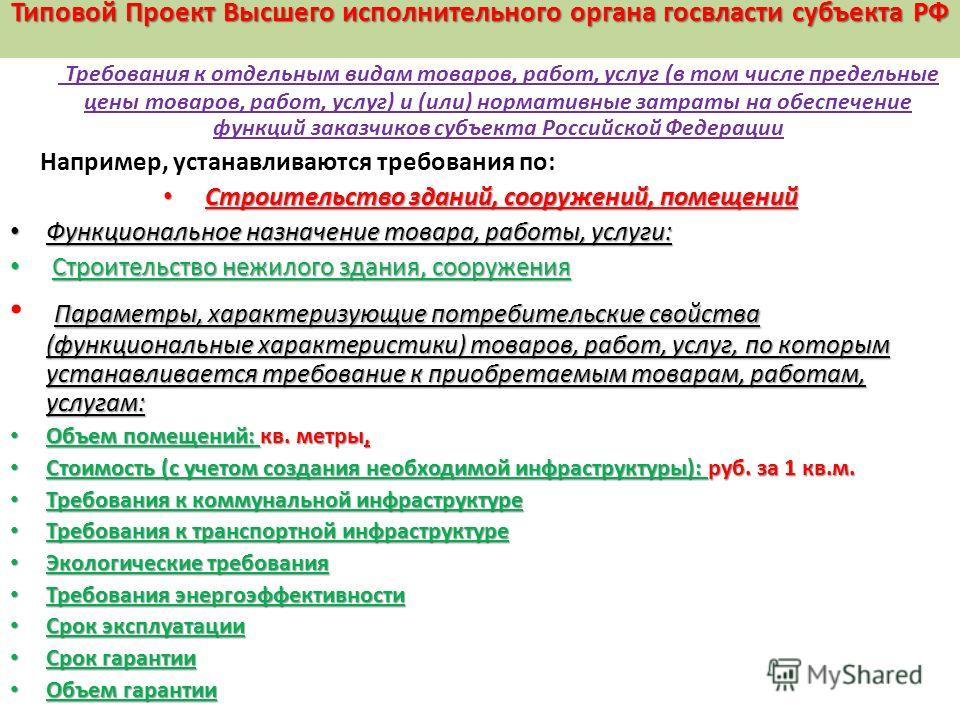 Требования к отдельным видам товаров, работ, услуг (в том числе предельные цены товаров, работ, услуг) и (или) нормативные затраты на обеспечение функций заказчиков субъекта Российской Федерации Например, устанавливаются требования по: Строительство