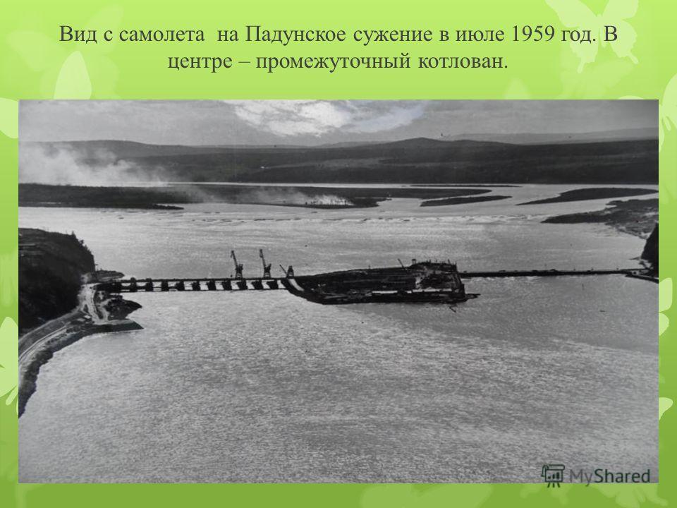 Вид с самолета на Падунское сужение в июле 1959 год. В центре – промежуточный котлован.