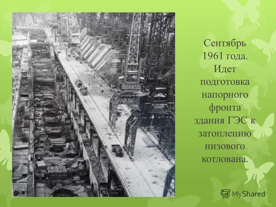 Сентябрь 1961 года. Идет подготовка напорного фронта здания ГЭС к затоплению низового котлована.