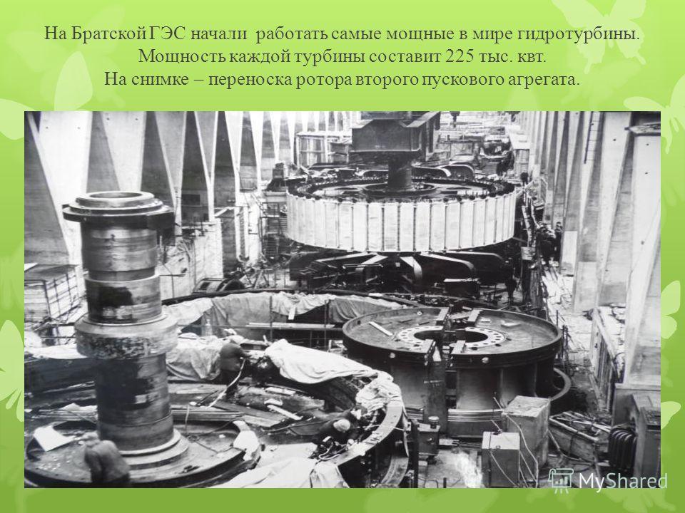 На Братской ГЭС начали работать самые мощные в мире гидротурбины. Мощность каждой турбины составит 225 тыс. квт. На снимке – переноска ротора второго пускового агрегата.