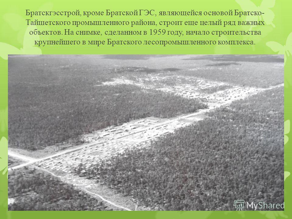 Братскгэсстрой, кроме Братской ГЭС, являющейся основой Братско- Тайшетского промышленного района, строит еще целый ряд важных объектов. На снимке, сделанном в 1959 году, начало строительства крупнейшего в мире Братского лесопромышленного комплекса.