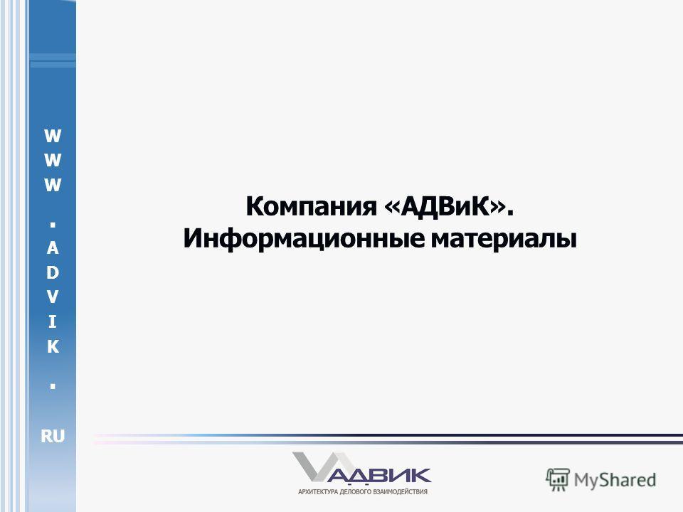 W. A D V I K. RU Компания «АДВиК». Информационные материалы