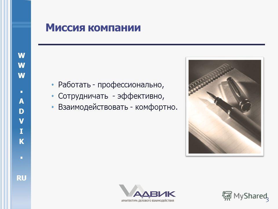 W. A D V I K. RU Миссия компании Работать - профессионально, Сотрудничать - эффективно, Взаимодействовать - комфортно. 3