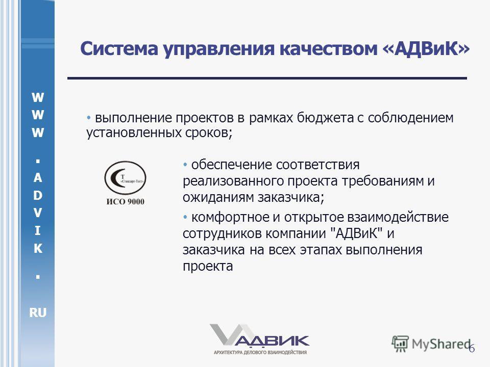 W. A D V I K. RU Система управления качеством «АДВиК» обеспечение соответствия реализованного проекта требованиям и ожиданиям заказчика; комфортное и открытое взаимодействие сотрудников компании