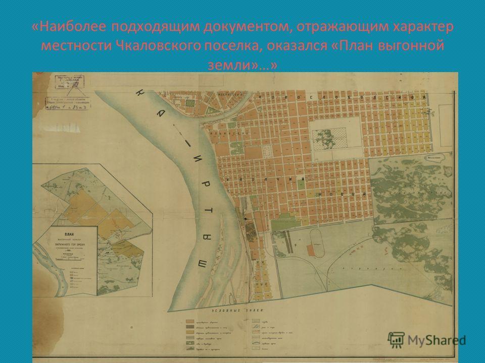 «Наиболее подходящим документом, отражающим характер местности Чкаловского поселка, оказался «План выгонной земли»…»