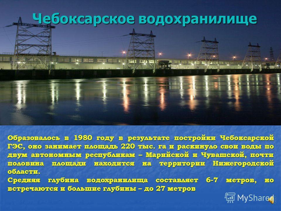 Образовалось в 1980 году в результате постройки Чебоксарской ГЭС, оно занимает площадь 220 тыс. га и раскинуло свои воды по двум автономным республикам – Марийской и Чувашской, почти половина площади находится на территории Нижегородской области. Сре