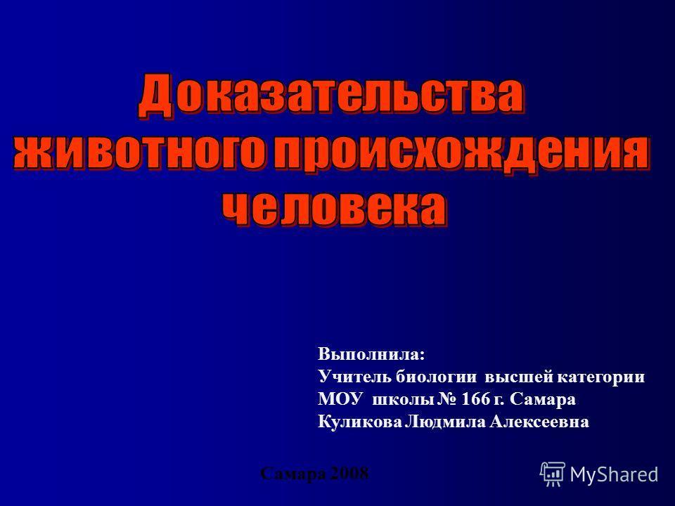 Выполнила: Учитель биологии высшей категории МОУ школы 166 г. Самара Куликова Людмила Алексеевна Самара 2008