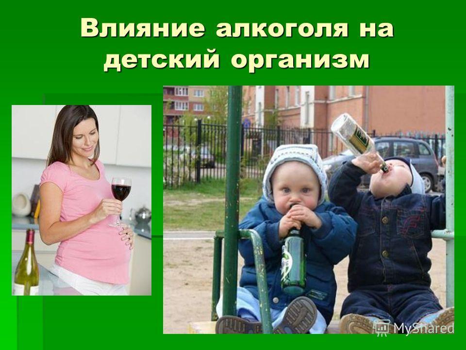 Влияние алкоголя на детский организм