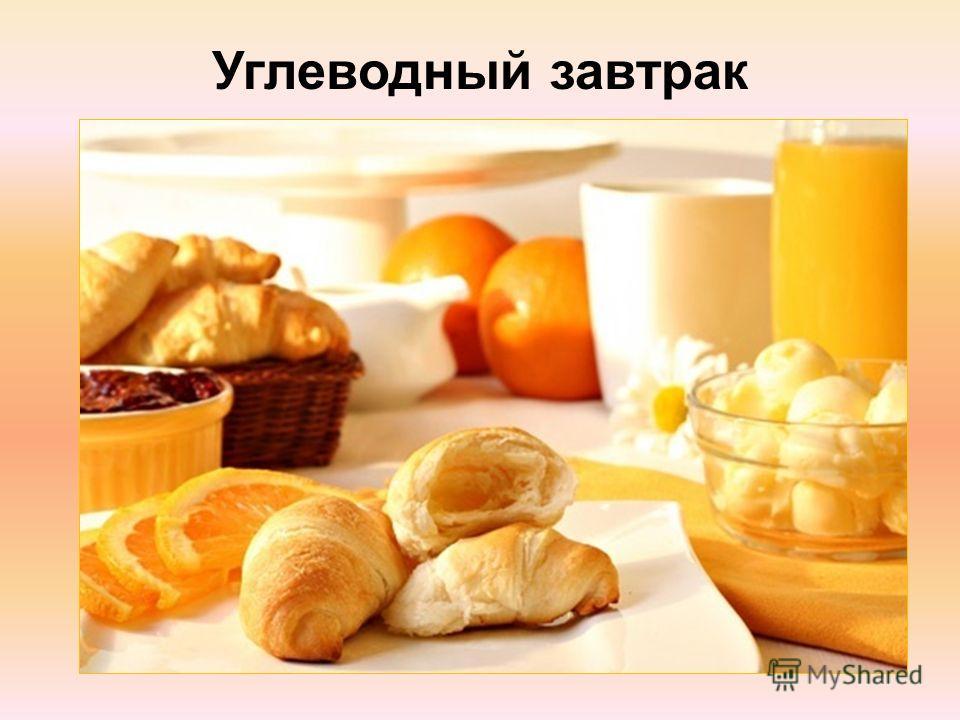 Посмотрите, как долго сохраняется чувство сытости после различных завтраков Время Чувство сытости 10 мин 30 - 60 мин 2 - 3 часа более 3 часов Простые углеводы: бутерброды, выпечка, сладкое, соки, макароны, рис, картофель Сложные углеводы: фрукты, ово