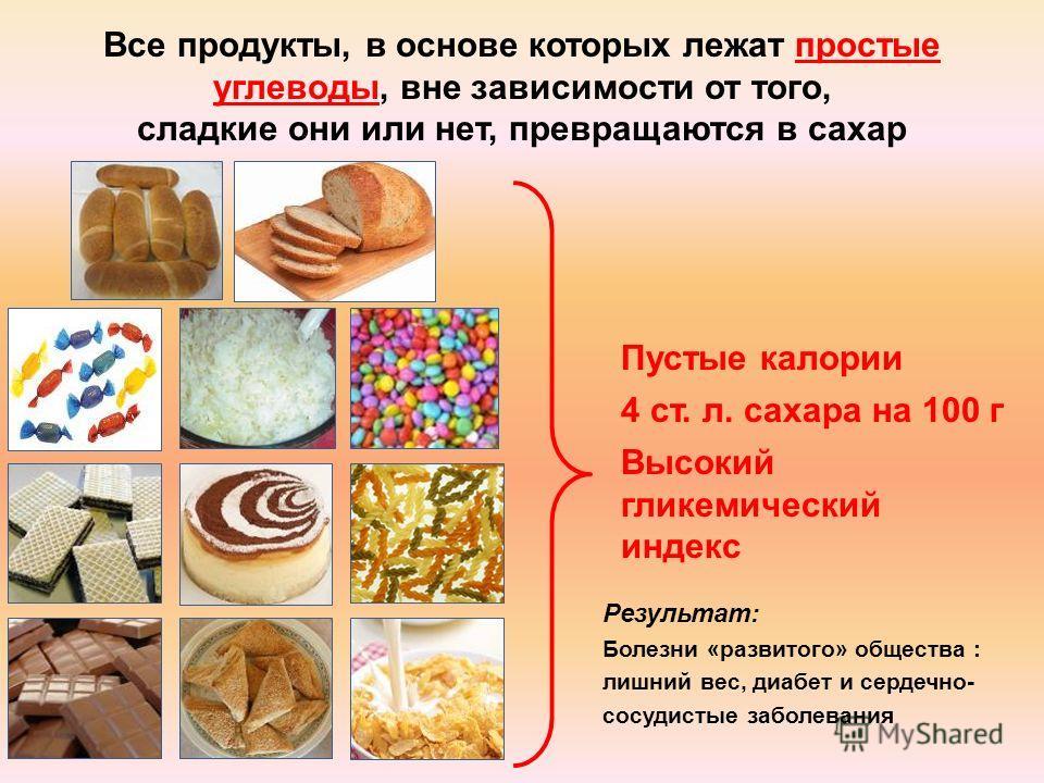 Но далеко не все понимают, что мучное, картошка, рис и т.п. являются такими же простыми углеводами, которые при минимуме питательной ценности, почти полностью превращаются в сахар КЛУБ ПРАВИЛЬНОГО ПИТАНИЯ